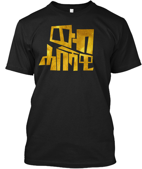 Wub Custom Made Products Black T-Shirt Front