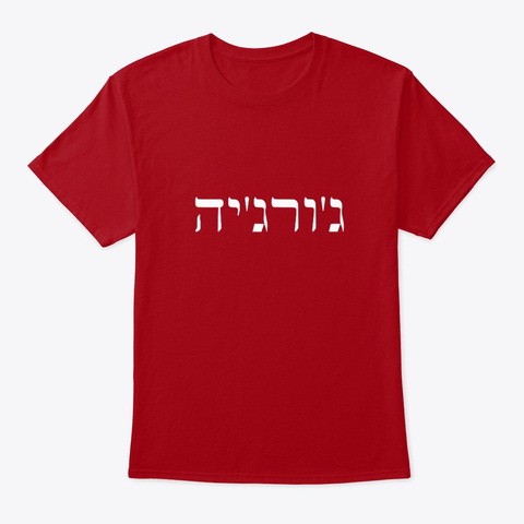 Georgia In Hebrew Deep Red T-Shirt Front