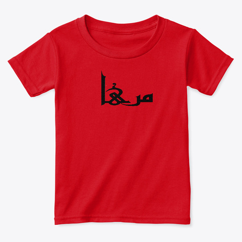 Mirha Arabic Calligraphy  Red  T-Shirt Front