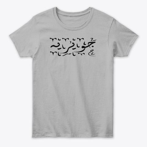 Arabic Caligraphy, Javaria  Sport Grey T-Shirt Front