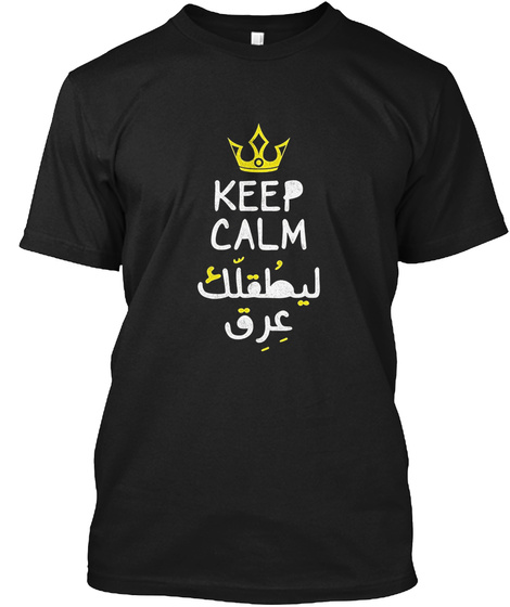 Arabic Funny And Sarcastic Calligraphy Black T-Shirt Front
