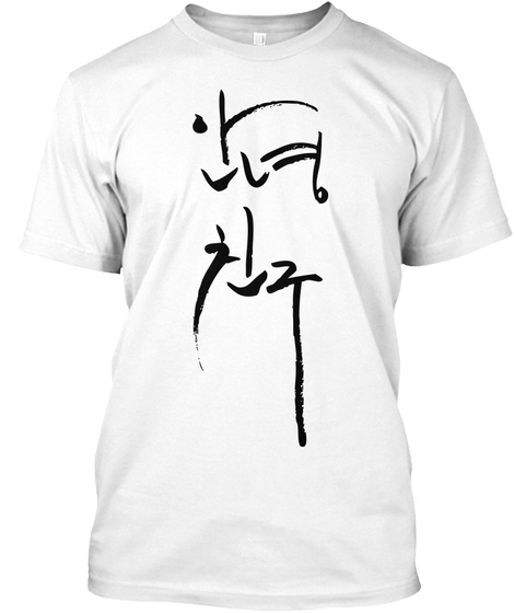 """Anyong Chingoo"" In Korean Calligraphy White T-Shirt Front"