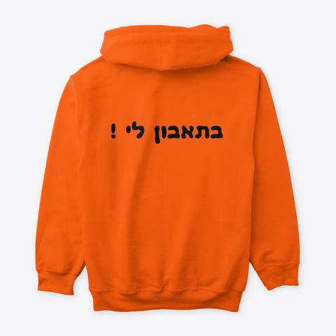 Beteavon Li Hoodie   קפוצון בתאבון לי Safety Orange T-Shirt Back