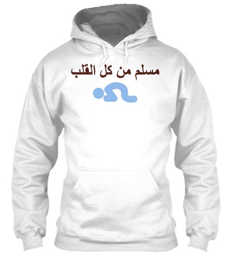 Muslim Min Kullil Qalbi White Sweatshirt Front