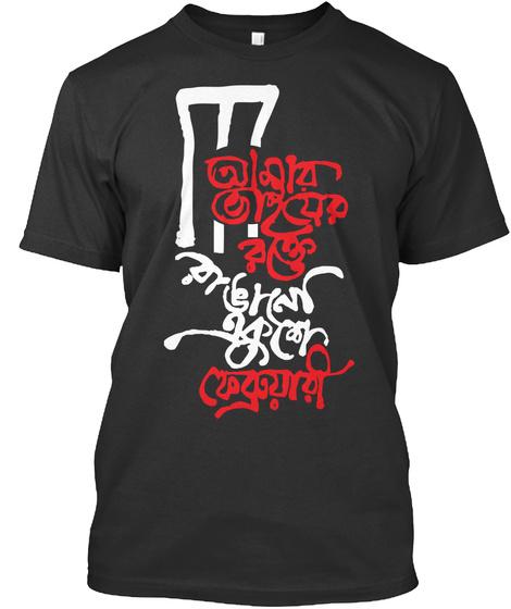 21st February Theme T Shirt Black T-Shirt Front