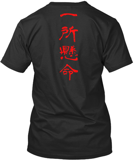 Issho Kenmei For Hard Workers Black T-Shirt Back