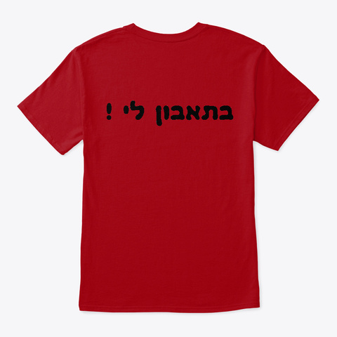 Beteavon Li   חולצה בתאבון לי Deep Red T-Shirt Back