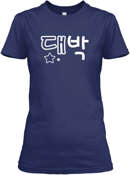대박! Midnight Navy Women's T-Shirt Front