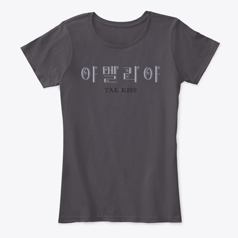 Amelia   Name In Korean Heathered Charcoal  T-Shirt Front