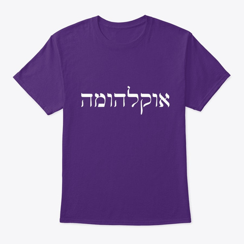 Oklahoma In Hebrew Purple T-Shirt Front