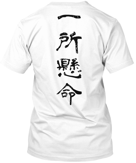 Issho Kenmei For Hard Workers (Black) White T-Shirt Back