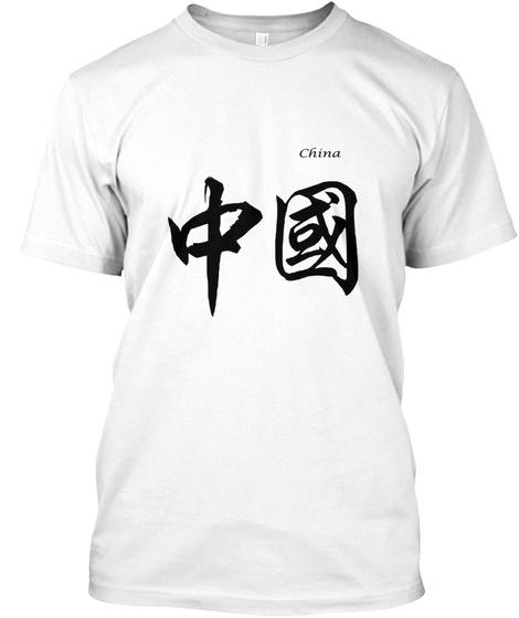 China In Chinese Characters Calligraphy White T-Shirt Front
