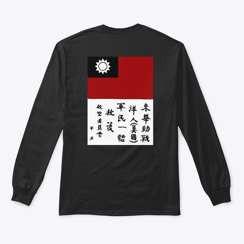 Avg Flying Tiger With Blood Chit Black T-Shirt Back