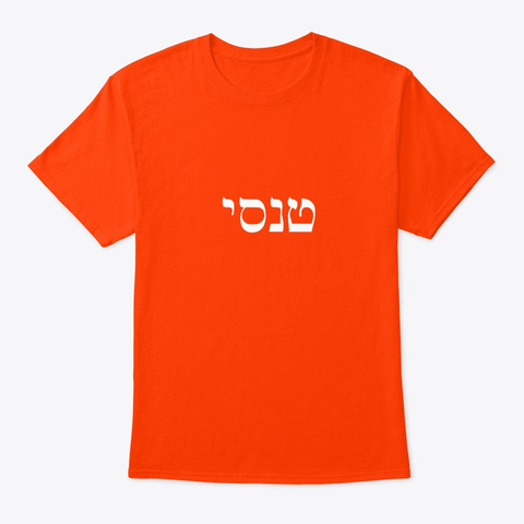 Tennessee In Hebrew Orange T-Shirt Front