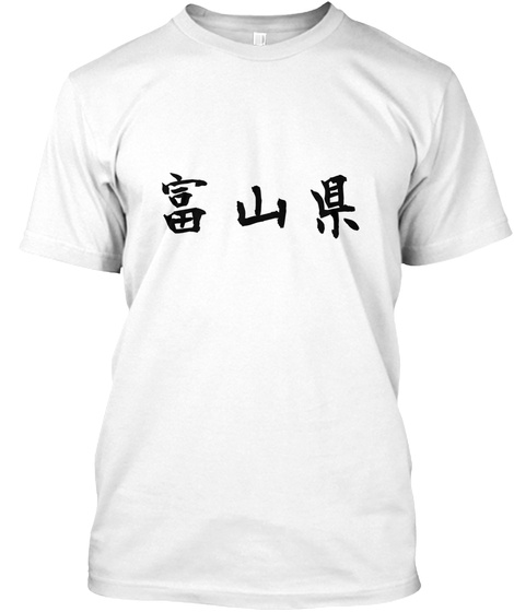 Ngagomi Labo   Toyamaken White T-Shirt Front