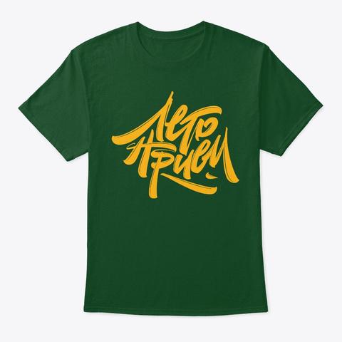 антоха мс   лето приём ! Deep Forest T-Shirt Front