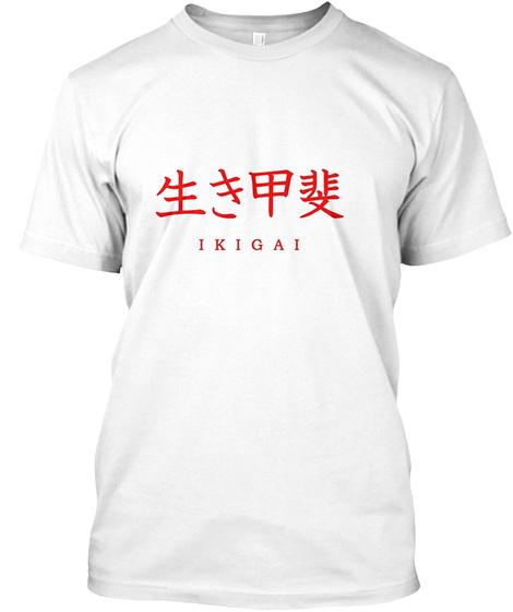 Ikigai Japanese Calligraphy Inspirationa White T-Shirt Front
