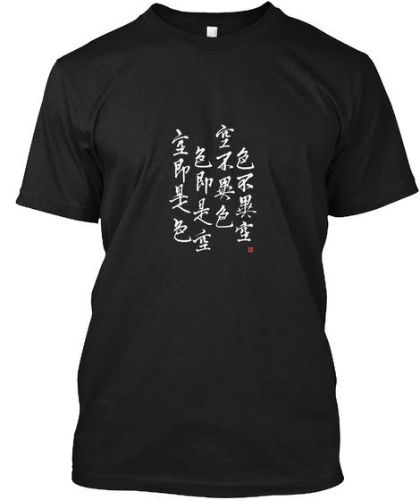 Heart Sutra T Shirt Black T-Shirt Front