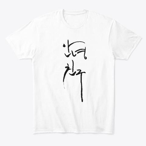 """Anyong Chingoo"" In Korean Calligraphy White T-Shirt Front"