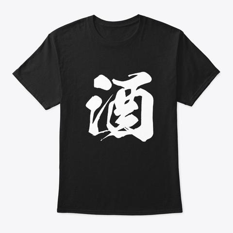 Sake日本酒 Japan Alcohol Black T-Shirt Front