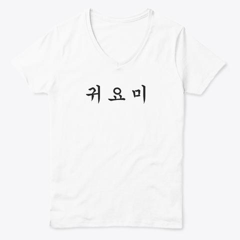 Cutie (Gag Shirt) White  T-Shirt Front