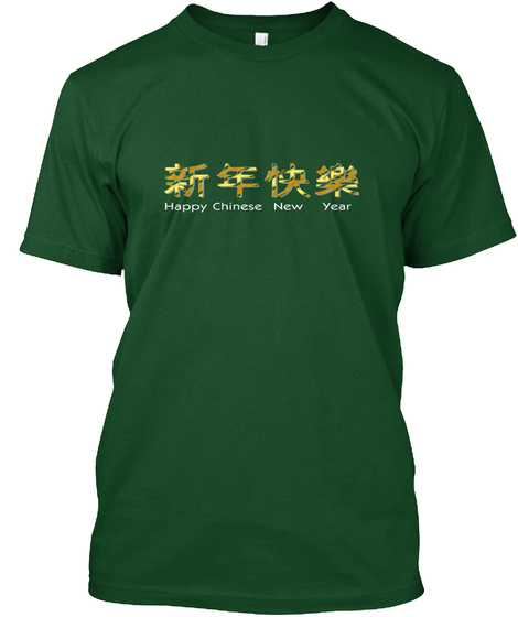 Happy Chinese New Year Gift T Shirt Deep Forest T-Shirt Front