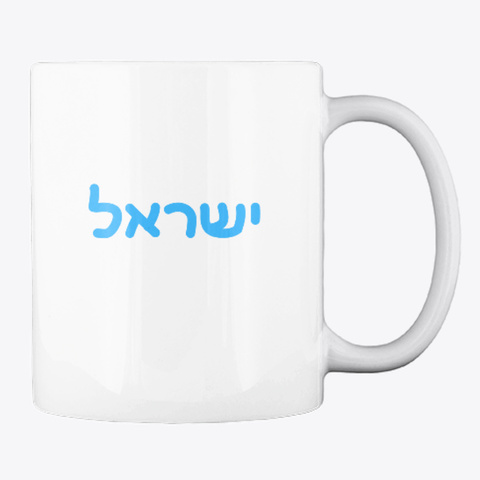 Heart Shaped Israeli Flag Mug White T-Shirt Back