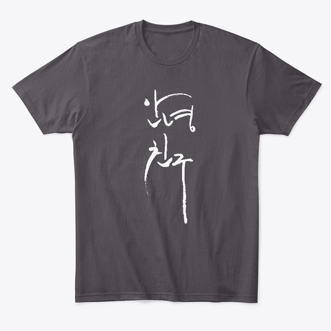 """""""Anyong Chingoo"""" In Korean Calligraphy Heathered Charcoal  T-Shirt Front"""