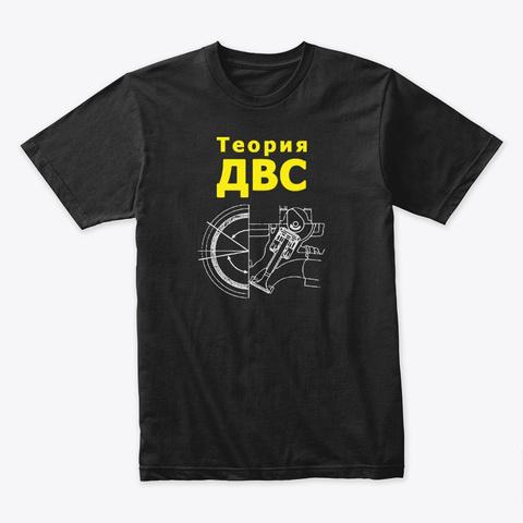 """""""Теория ДВС"""" Black T-Shirt Front"""