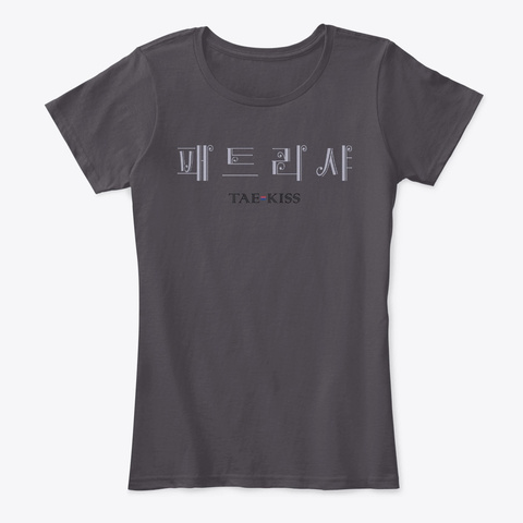Patricia   Name In Korean Heathered Charcoal  T-Shirt Front