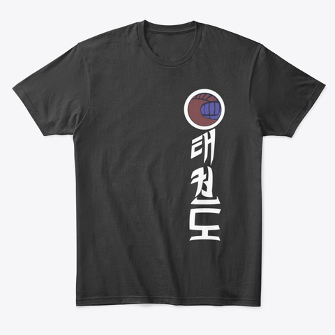Taekwondo Nouveau 2 Black T-Shirt Front
