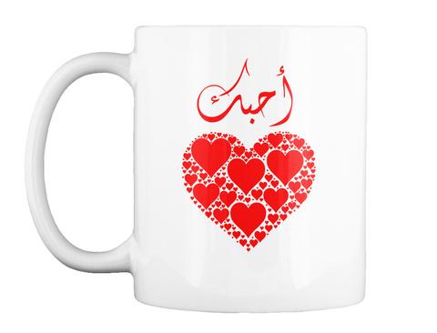 I Love You Mug - Arabic