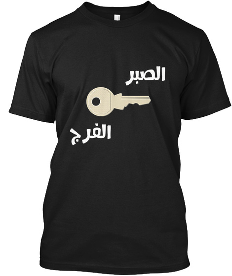 Patience Is The Key Black T-Shirt Front