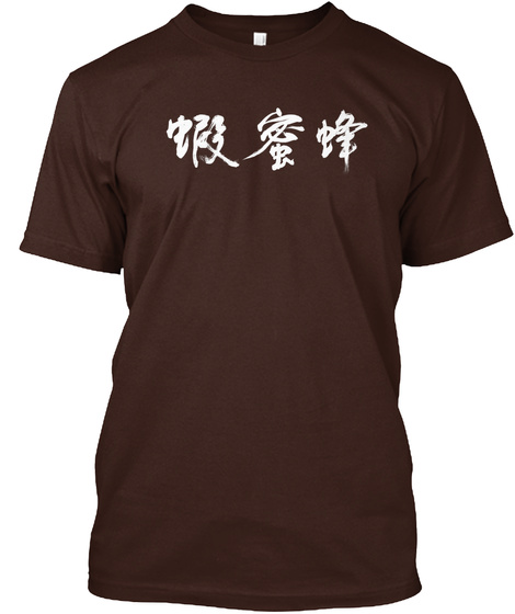 Honey Prawns (B)   Unmade Podcast (Eu) Dark Chocolate T-Shirt Front