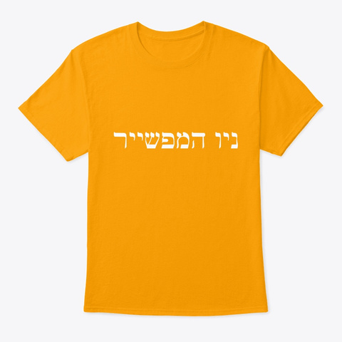 New Hampshire In Hebrew Gold T-Shirt Front