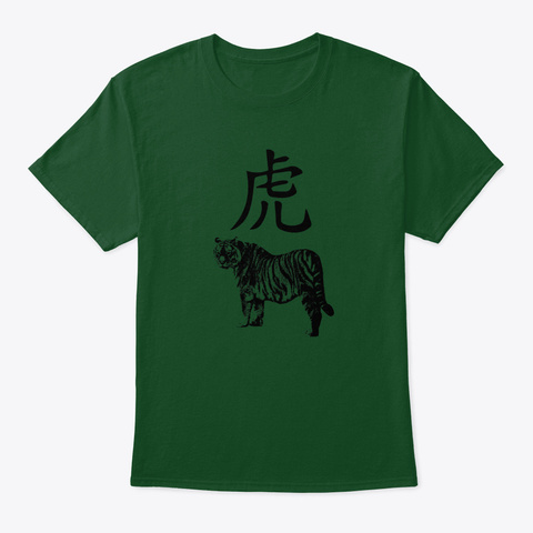 Year Of The Tiger Deep Forest T-Shirt Front