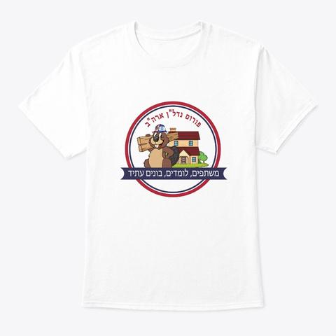 """פורום נדל""""ן ארצות הברית White T-Shirt Front"""