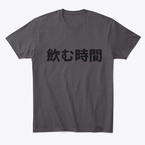 """""""Drinking Time"""" In Japanese Kanji Heathered Charcoal  T-Shirt Front"""