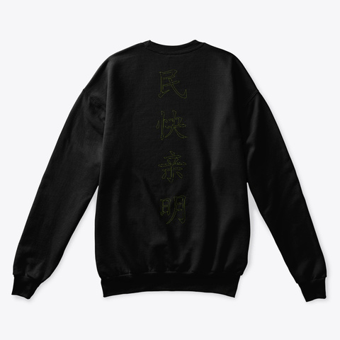 Bepis   Shisho Blackout 2019 Black T-Shirt Back