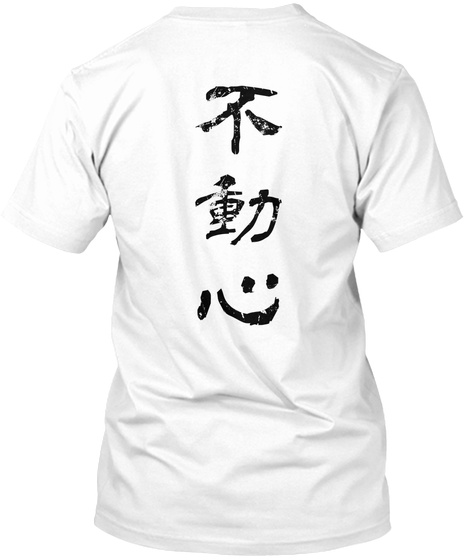 Fudoshin For Cool People (Black) White T-Shirt Back